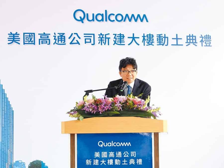 Qualcomm Builds 5G Ecosystem in Taiwan Enabling Taiwan Supply Chain Access to 5G Economic Benefits